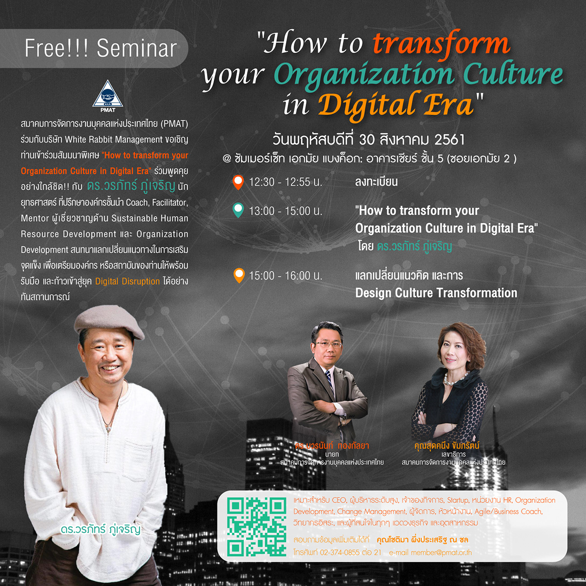 FREE SEMINAR  ÊÓËÃѺÊÁÒªÔ¡ How to transform your Organization Culture in Digital Era